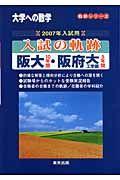 入試の軌跡 阪大10年間・阪府大工学部5年間 2007