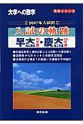 入試の軌跡 早大理工学部10年間・慶大理工学部10年間 2007
