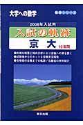入試の軌跡 京大10年間 2008