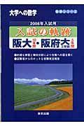 入試の軌跡 阪大10年間・阪府大工学部5年間 2008