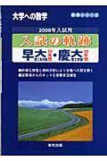 入試の軌跡 早大理工系学部10年間・慶大理工学部10年間 2008