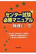 センター試験必勝マニュアル 物理1<改訂版>