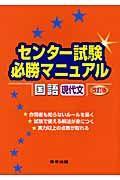 センター試験必勝マニュアル 国語・現代文<改訂版>