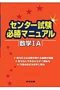 センター試験必勝マニュアル 数学1A