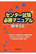 センター試験必勝マニュアル 数学2B