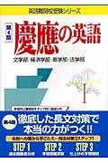慶應の英語