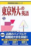 東京外大の英語 CD付き