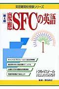 慶應SFCの英語