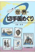 『世界・切手国めぐり』斎藤毅