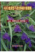 ABO血液型不適合移植の新戦略 2007