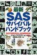最新・SASサバイバル・ハンドブック<4版>