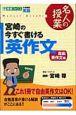 宮崎の今すぐ書ける英作文 自由英作文編 大学受験英語