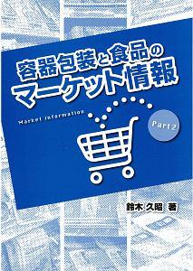 鈴木久昭『容器包装と食品のマーケット情報』