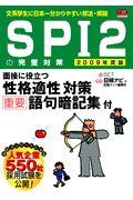 SPI2の完璧対策 2009