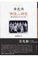 李光洙・『無情』の研究 韓国啓蒙文学の光と影