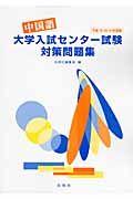 中国語 大学入試センター試験 対策問題集 平成19・20・21年