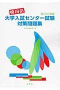 韓国語 大学入試センター試験 対策問題集 平成19・20・21年