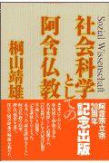 社会科学としての阿含仏教