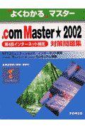 .com Master★2002第4回インターネット検定対策問題集