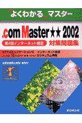 .com Master★★2002対策問題集