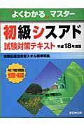 初級シスアド試験対策テキスト 平成18年