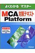 MCA Platform対策テキスト