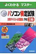 パソコン検定試験P検3級 対策テキスト&問題集 P検2006対応