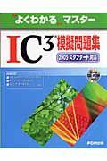 IC3模擬問題集 2005スタンダード対応