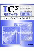 IC3対策テキストコンピューティングファンダメンタルズ 2005スタンダード対応
