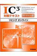 IC3対策テキストリビングオンライン 2005スタンダード対応