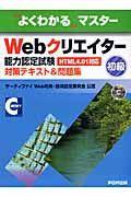 Webクリエイター能力認定試験 HTML4.01対応 初級 対策テキスト&問題集