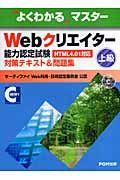 Webクリエイター能力認定試験 上級 対策テキスト+問題集