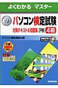 パソコン検定試験(P検)4級 対策テキスト&問題集 2006