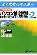 パソコン検定試験(P検)準2級 対策テキスト&問題集 2007