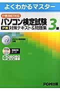 パソコン検定試験(P検)3級 対策テキスト&問題集 2007