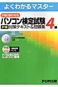 パソコン検定試験(P検)4級 対策テキスト&問題集 2007
