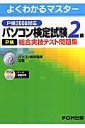 よくわかるマスター パソコン検定試験 P検 2級 総合実技テスト問題集