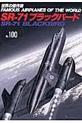 SR-71ブラックバード 世界の傑作機100
