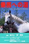 """乗馬への道 特集・海外の馬""""雑誌""""/初めての乗馬"""
