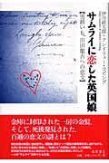 サムライに恋した英国娘 男爵いも、川田龍吉への恋文