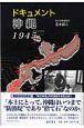 ドキュメント沖縄1945