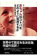 『赤ちゃんはコトバをどのように習得するか』加藤晴久
