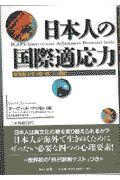 日本人の国際適応力