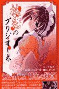 『椿色のプリジオーネ』ミンク