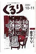 ぐるり 2005.10-11
