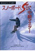 竹内正則『スノーボード5日で中級マスター』