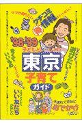 子どもといっしょに東京子育てガイド '98~'99