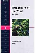 『風の又三郎』ジーン・ケント