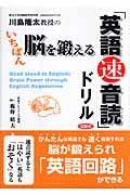 川島隆太教授のいちばん脳を鍛える「英語速音読」ドリル CD付