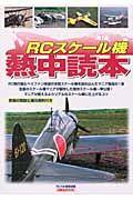 RCスケール機熱中読本
